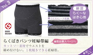 vol.3らくばきパンツ妊婦帯