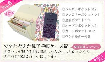 vol.6母子手帳ケース