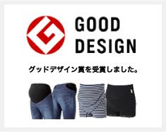 グッドデザイン