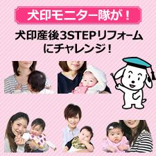 【特集】犬印モニター隊が犬印産後3STEPリフォームにチャレンジ!
