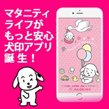 犬印本舗iphoneアプリのご案内