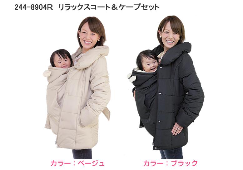 coat201602