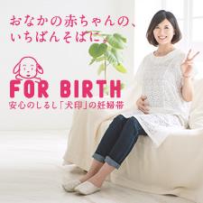 5タイプの妊婦帯