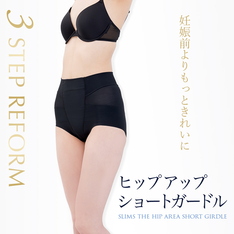 3 step reform of dog seal STEP3 Postpartum Mom's Hip Up Short Girdle Corrected Underwear