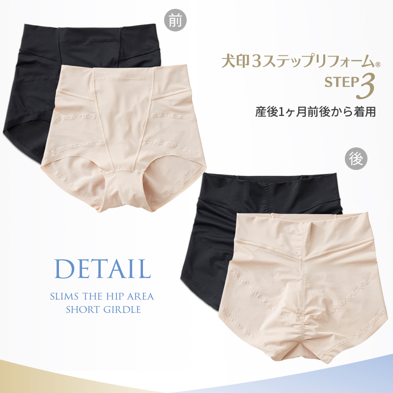 [DETAIL] Dog seal postpartum mom hip-up short girdle corrected underwear
