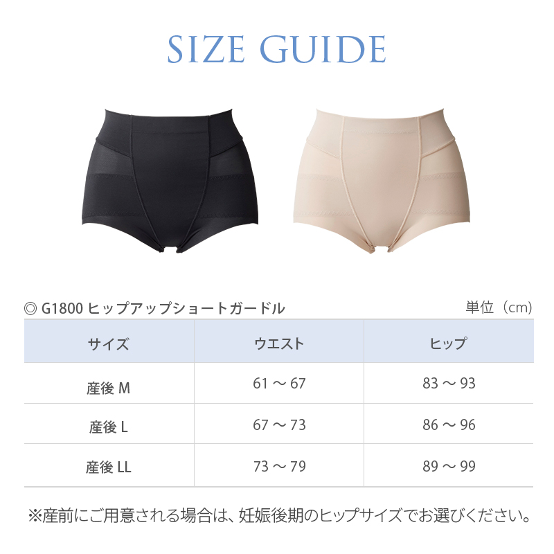 [Size guide] Dog seal postpartum mom hip-up short girdle corrected underwear