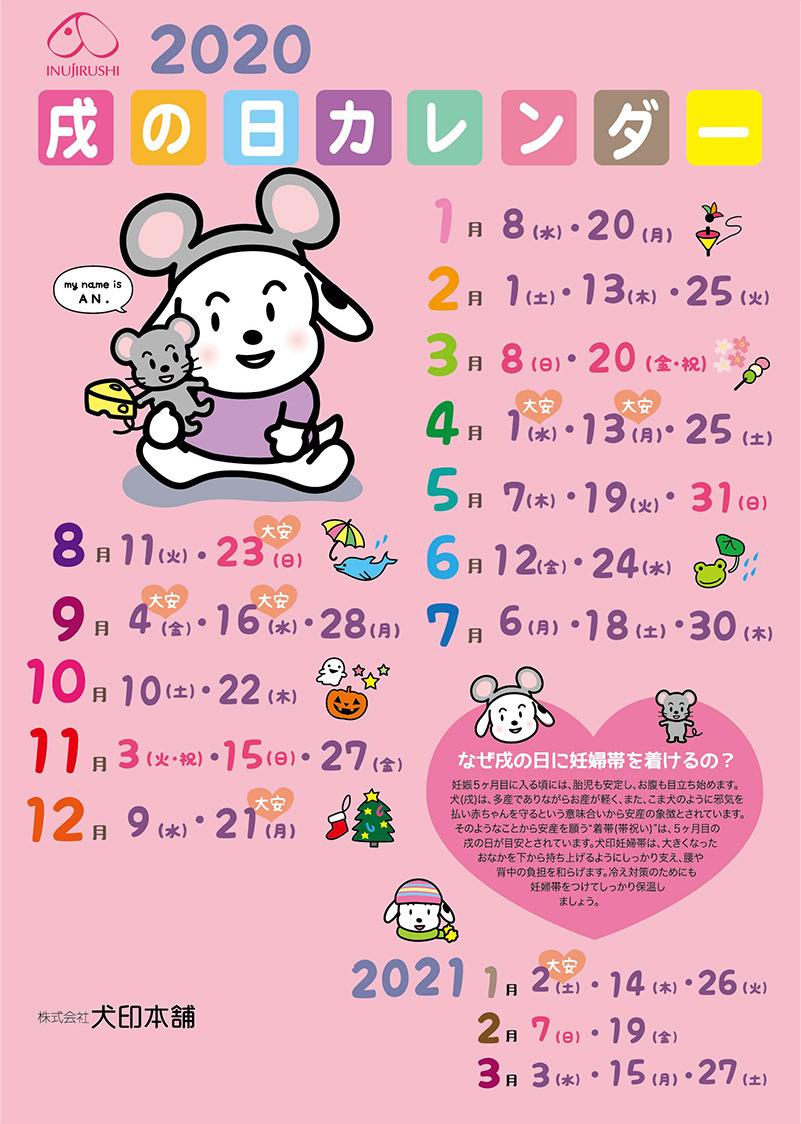 戌の日カレンダー | マタニティウェアは犬印本舗【公式】