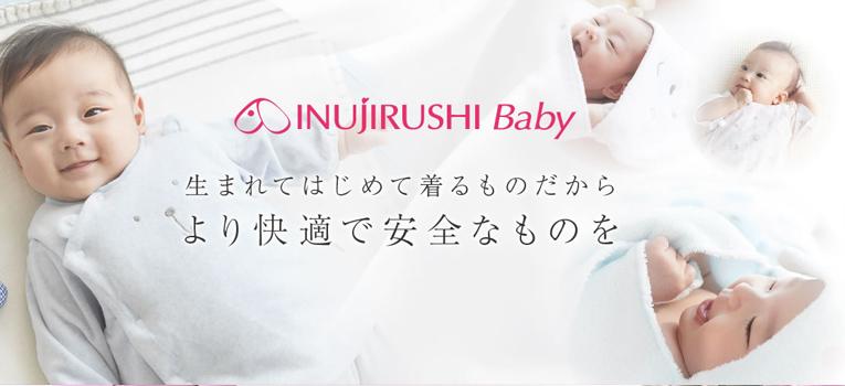 犬印ベビー 生まれてはじめて着るものだから 日本製 ベビー インナー ベビーウエア