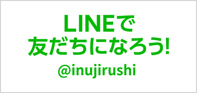 LINEで友達になろう @inujirushi